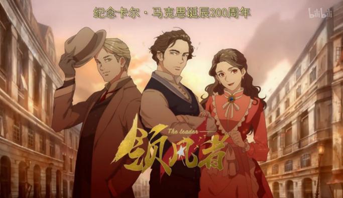 Çin'de yayınlanan Karl Marx animesi, bir günde 2.6 milyondan fazla izlendi